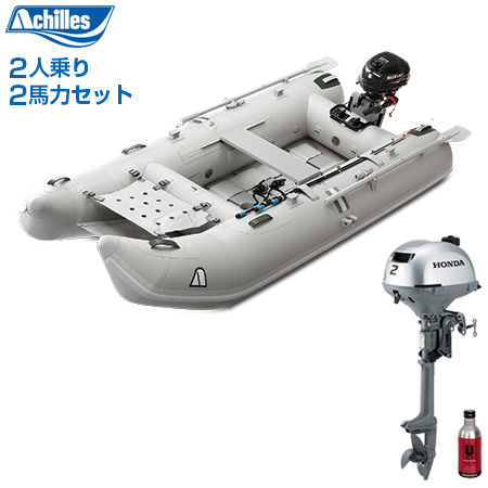 ゴムボート 2人乗り アキレスボート HRB-280RU ロールアップフロアモデル(予備検査無)+ホンダ2馬力4ストローク船外機セット