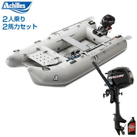 ゴムボート 2人乗り アキレスボート HRB-280RU ロールアップフロアモデル(予備検査無)+マーキュリー2馬力4ストローク船外機セット