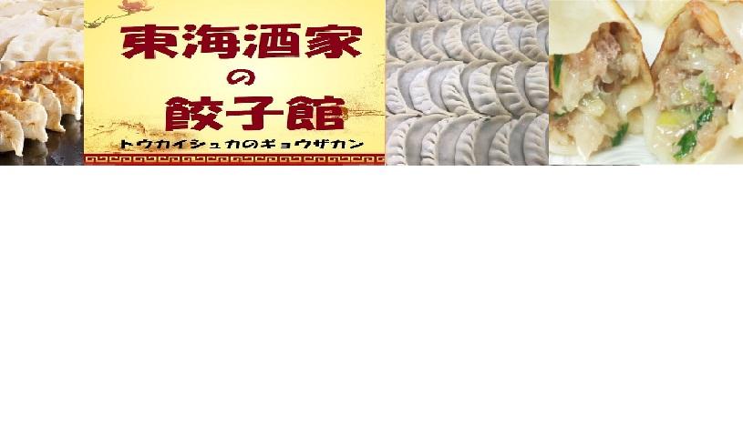 東海酒家の餃子館:サラリーマンの街「五反田」で鍛えられた餃子専門店