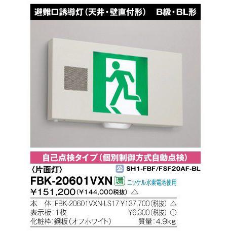 TOSHIBA LED誘導灯 東芝 FBK-20601VXN-LS17 LED音声点滅直付誘導灯電池内蔵片面 B級・BL形 FBK20601VXNLS17