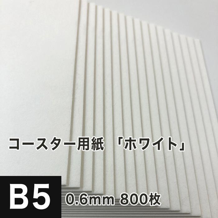 印刷用紙 印刷紙 コースター用紙「ホワイト」0.6mm 活版印刷 カード 名刺 松本洋紙店 クッション性 コースター 保湿性 コースター 用紙 無地 B5サイズ:800枚, オリジナル 吸水性 白色 厚め