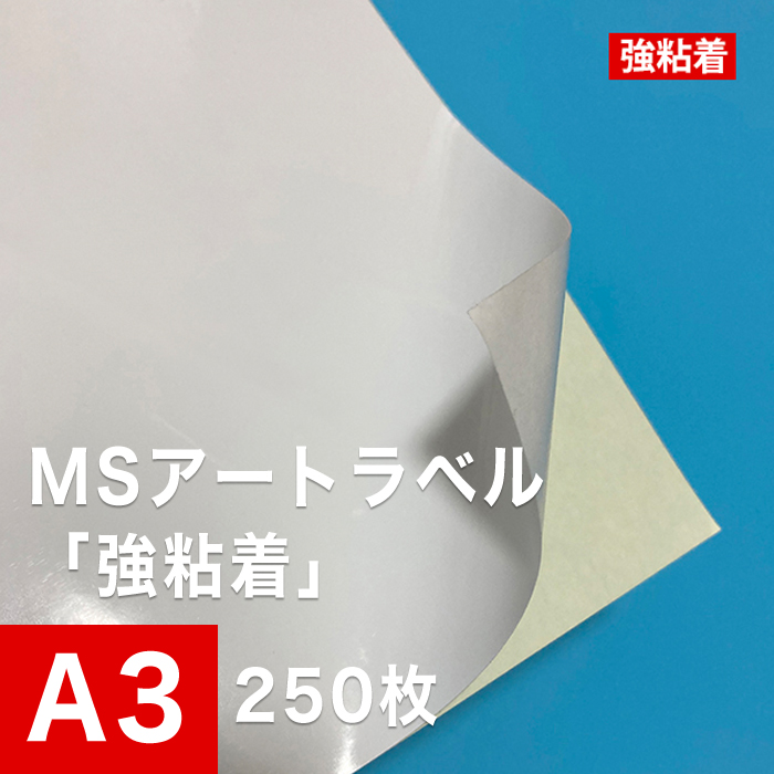 MSアートラベル「強粘着」 A3サイズ:250枚, 半光沢 シール印刷 ノーカット ラベルシール ラベル用紙 印刷用紙 印刷紙 レーザープリンター用 ラベル印刷 松本洋紙店