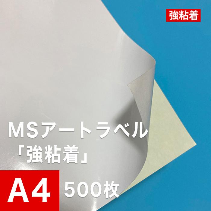 MSアートラベル「強粘着」 A4サイズ:500枚, 半光沢 シール印刷 ノーカット ラベルシール ラベル用紙 印刷用紙 印刷紙 レーザープリンター用 ラベル印刷 松本洋紙店