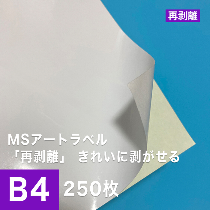 MSアートラベル「再剥離」 B4サイズ:250枚, 貼ってはがせる 半光沢 シール印刷 ノーカット ラベルシール ラベル用紙 印刷用紙 印刷紙 レーザープリンター用 ラベル印刷 松本洋紙店