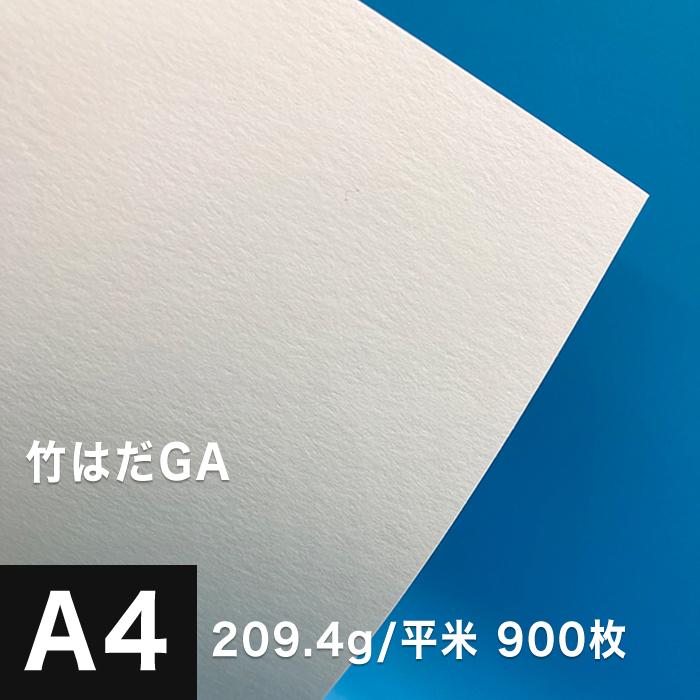 環境にやさしい非木材紙です 竹はだGA 209.4g 平米 A4サイズ:900枚 竹パルプ ケナフ 非木材紙 限定タイムセール 風合い パンフレット カード 印刷用紙 用紙 松本洋紙店 印刷 印刷紙 名刺印刷 フライヤー 日本産