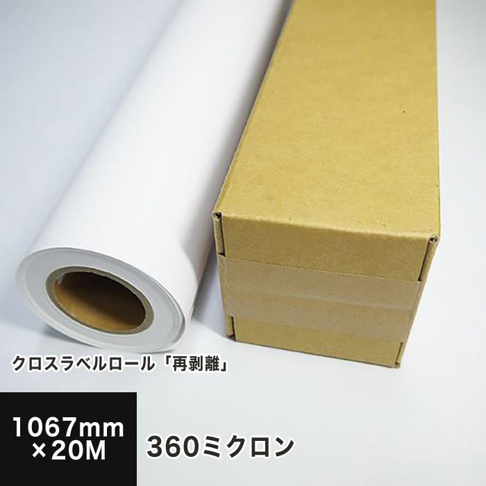 新入荷 クロスラベルロール 360ミクロン 再剥離 クロスラベルロール 360ミクロン 再剥離 1067mm×20M, 泉村:900b909e --- blacktieclassic.com.au
