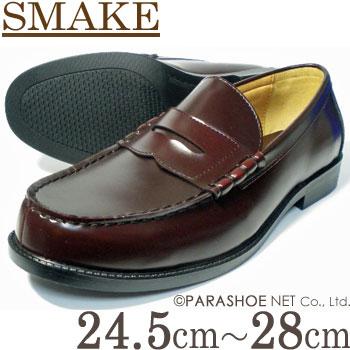 S-MAKE(エスメイク)コインローファー ワイン(ダークブラウン)3E(EEE)24.5cm~28cm/メンズ・紳士靴・学生靴・通学靴