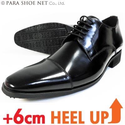 PIERONI 本革 ストレートチップ シークレットヒールアップ(身長6cmアップ)ビジネスシューズ 黒 ワイズ(足幅)2E(EE)細身タイプ 23cm(23.0cm)、23.5cm、24cm(24.0cm)【小さいサイズ(スモールサイズ)メンズ革靴・紳士靴・シークレットシューズ】
