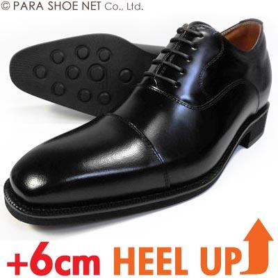 ANCIEN CREPINS 本革 内羽根ストレートチップ シークレットヒールアップ(身長+6cmアップ)ビジネスシューズ 黒 ワイズ3E(EEE)23.5cm、24cm(24.0cm)【小さいサイズ(スモールサイズ)メンズ革靴・紳士靴】