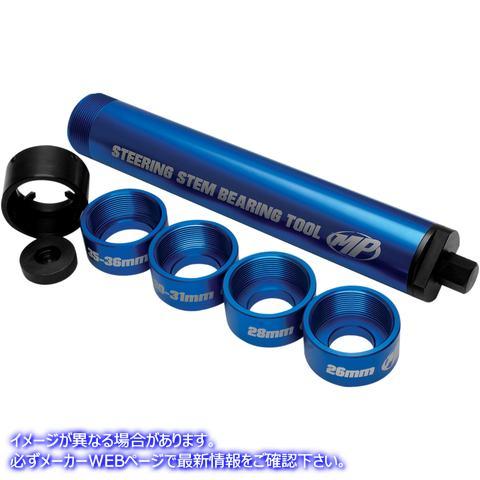 【取寄せ】 08-0544 MOTION PRO TOOL BEARING STEER STEM 38050115 ドラッグスペシャリティーズ 3805-0115 DRAG SPECIALTIES