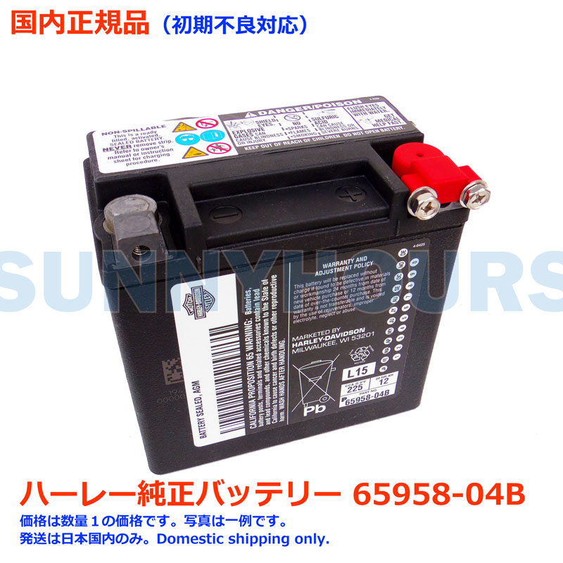 Harley Davidson Battery >> Auc Parts Depot Harley Davidson Genuine Battery 65958 04b Harley