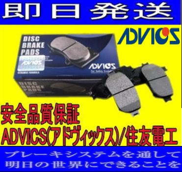ADVICS アドヴィックス 住友電工 F パッド 新作 大人気 パジェロミニ 用 前期 実物 PF-3473 H56A H51A