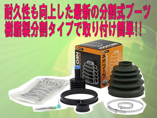 在庫一掃 最新樹脂 分割ドライブシャフトブーツ 卓越 カローラ EE102V 1.3L