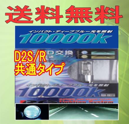 RG(レーシングギア)純正交換HIDバルブD2S/R共通 {10000K}RGH-RB310
