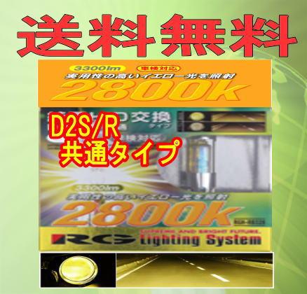 RG(レーシングギア)純正交換HIDバルブD2S/R共通 {2800K}RGH-RB328