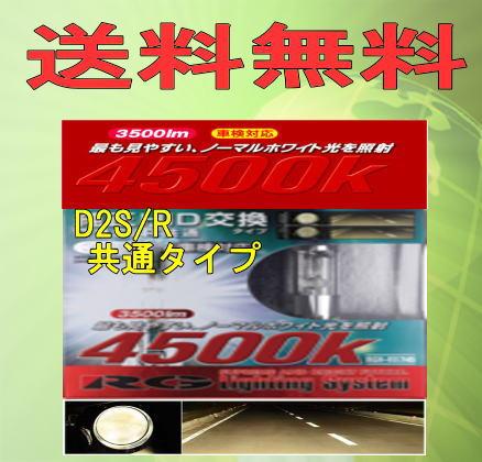 RG(レーシングギア)純正交換HIDバルブD2S/R共通 {4500K} RGH-RB745