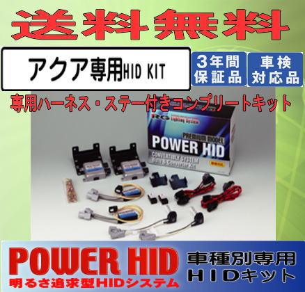 RG(レーシングギア)POWER・HID KIT トヨタ アクア専用HIDキット(4500K)RGH-CBP47A