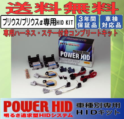 RG(レーシングギア)POWER・HID KIT プリウス&プリウスαヘッドライト専用HIDキット(6700K)RGH-CBP77
