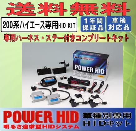 RG(レーシングギア)POWER・HID RGH-CB966H 6500K ハイエース200系(1-3型)専用HIDキット