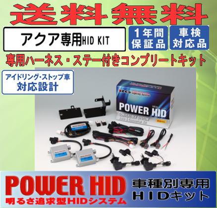 RG(レーシングギア)POWER・HID VR4 デミオ(スカイアクティブ)専用 RGH-CB946DS(4500K)