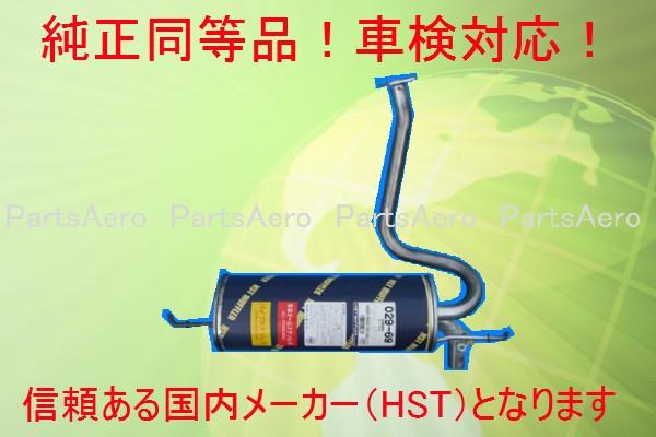 029-69 R1 RJ1 RJ2 R2 RC1 RC2純正同等/車検対応029-69