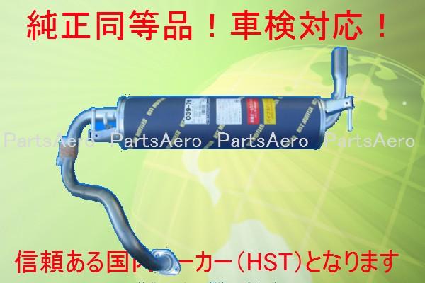 純正同等/車検対応 マフラー 039-76 ファンカーゴ NCP25 Bb NCP35