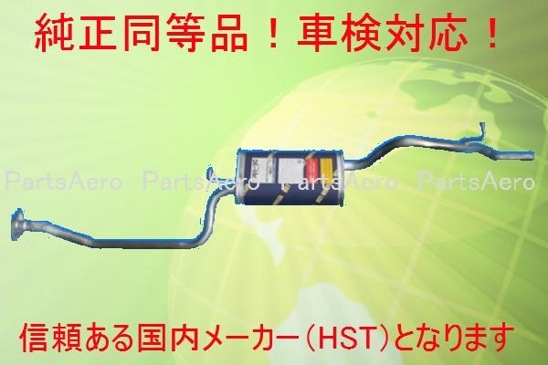 HST 純正同等 マフラー ミニカ トッポBJ H42A V 47A V純正同等/車検対応 065-90