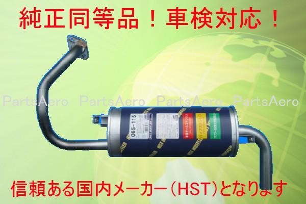 マフラー パジェロミニ H53A H58A HST 純正同等/車検対応065-115