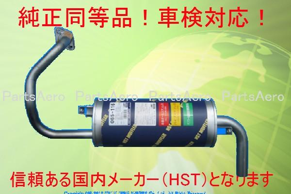 マフラー パジェロミニ H53A 58A 最安値 車検対応065-116 売り込み キックス純正同等