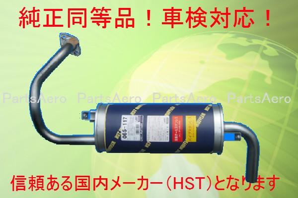HST 純正同等 マフラー 065-117 パジェロミニ H53A H58A純正同等/車検対応065-117
