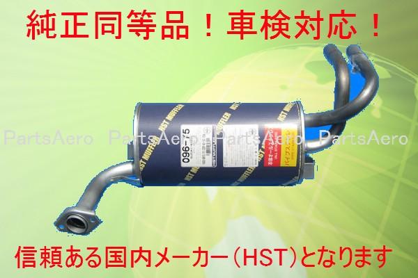 純正同等/車検対応 マフラー 096-75 エブリィ バン DE51 DF51 096-75
