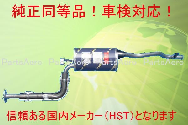 純正同等/車検対応 マフラー 065-67 ミニカバン H32V SOHC 2WD065-67