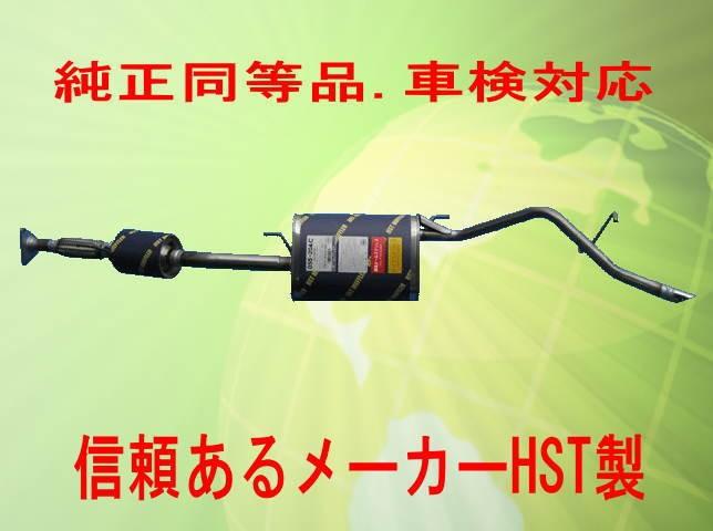 純正同等/車検対応マフラーハイゼット S200V S210V S200W S210W HST品番:055-204C