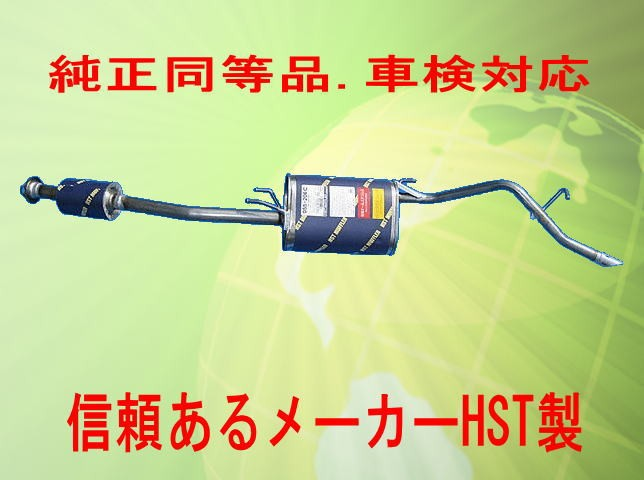 純正同等/車検対応マフラーハイゼット S200V S210V S200W S210W HST品番:055-206C