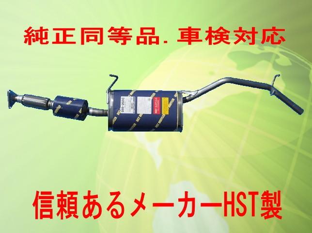 純正同等/車検対応マフラーハイゼットS200C S210C S200P S210P HST品番:055-202C