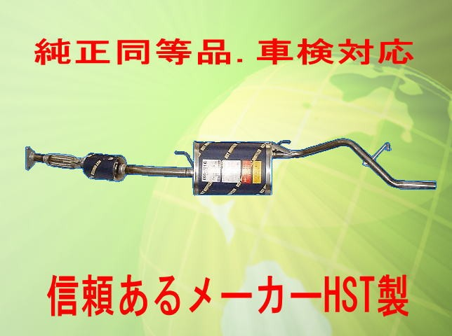 純正同等/車検対応マフラーハイゼットS200C S210C S200P S210PHST品番:055-201C
