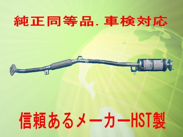 純正同等/車検対応 エキゾーストパイプ eKアクティブ H81W HST品番:065-217EXP
