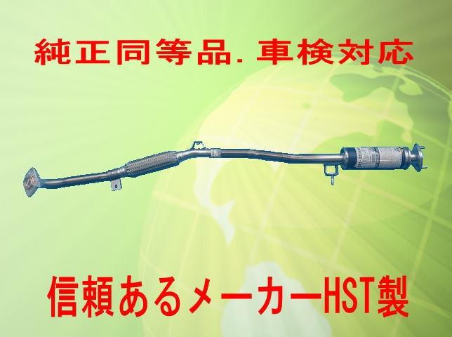 純正同等/車検対応 エキゾーストパイプ eKスポーツ H82W HST品番:065-220EXP
