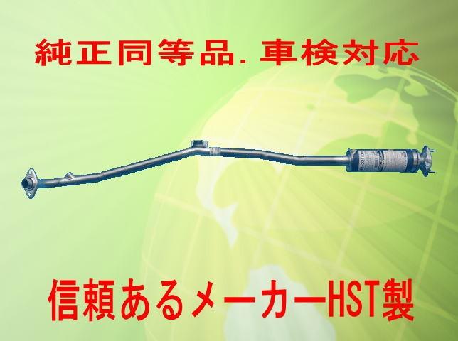 純正同等/車検対応 エキゾーストパイプ eKワゴン H82W HST品番:065-221EXP