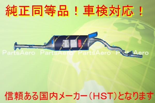 新品マフラー■クリッパー U71V U72V純正同等/車検対応 065-80
