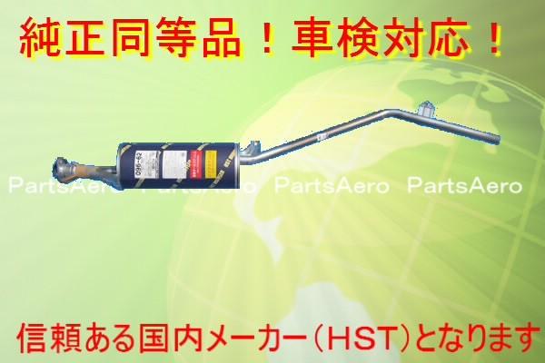マフラー■スクラム トラック■DH41T(4WD)■純正同等/車検対応096-62