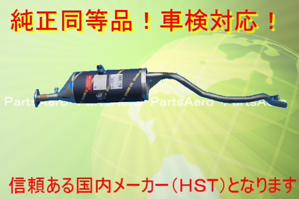 ミニキャブパネルバン U61TP U62TP後期■新品マフラー 純正同等/車検対応065-79