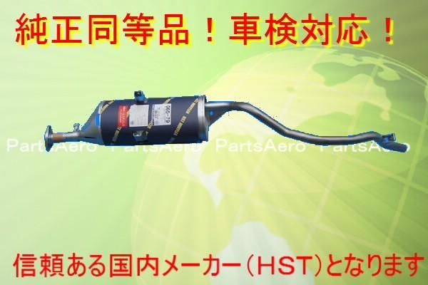 マフラー☆クリッパー パネルバン U71TP/U72TP 純正同等/車検対応 065-79