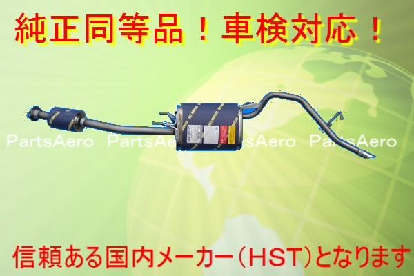 新品マフラー■ハイゼット S200V S210V S200W S210W 純正同等/車検対応055-207C