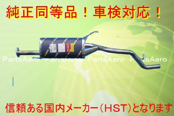 新品 マフラー■ テリオス J102G J122G 純正同等/車検対応055-171