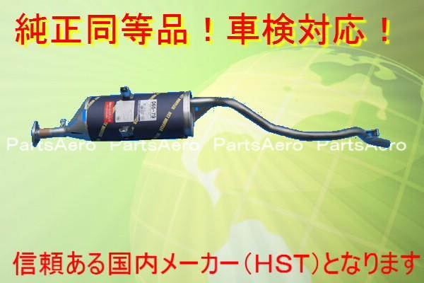 マフラー☆クリッパー トラックU71T/U72T☆純正同等/車検対応065-79