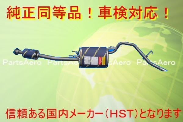 新品マフラー■ハイゼットアトレー S220G S230G 純正同等/車検対応055-207C