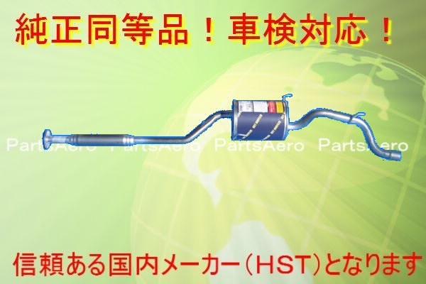 新品マフラー■テリオスルキア J111G J131G 純正同等/車検対応055-157