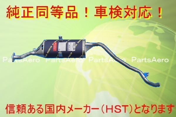 純正タイプマフラー■ミニキャブトラック H2年~■純正同等/車検対応065-36