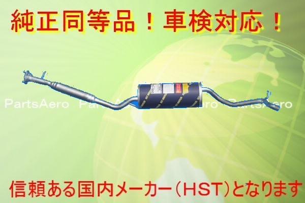 新品マフラー■ミラ L510S L510V 4WD 前期型用純正同等/車検対応055-120
